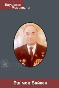 Әшімов Байкен