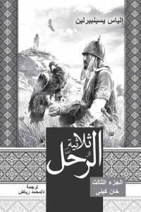 """الياس يسينبيرلين  الرحل السيف ا سحو  الجزء الثالث  (""""Көшпенділер. Алмас қылыш. Үшінші бөлім"""". Араб тілінде)"""