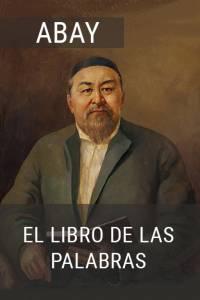 """ABAY. """"EL LIBRO DE LAS PALABRAS"""" (""""Қара сөздер"""". Испан тілінде)"""