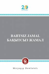 """Mirjaqip Duwlatuli. """"Bahtsiz Jamal"""" (""""Бақытсыз Жамал"""". Түрік тілінде)"""