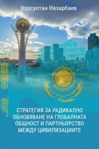 """Нурсултан Назарбаев. """"Стратегия за радикално обновяване на глобалната общност и партньорство между цивилизациите"""" (Болгар тілінде)"""
