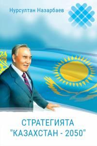 "Нурсултан Назарбаев. ""Стратегията ""Казахстан - 2050"""" (Стратегия «Казахстан-2050». Болгар тілінде)"