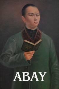 """Abay Kunanbayev. """"Abay"""" (""""Абай"""". Әзірбайжан тілінде)"""