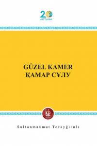 "Sultanmaxmut Torayğırulı. ""Güzel Kamer"" (""Қамар сұлу"". Түрік тілінде)"