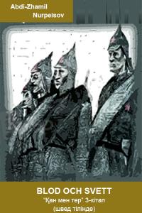 "Abdi-Zhamil Nurpeisov. ""Blod och svett. Bok 3"" (""Қан мен тер"" 3-кітап. Швед тілінде)"