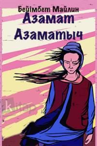 Азамат Азаматыч