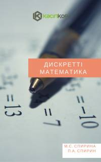 Дискретті математика