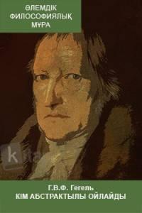 Г.В.Ф. Гегель. Кім абстрактылы ойлайды