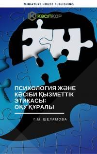 Психология және кәсіби қызметтік этикасы: оқу құралы
