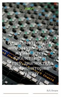 Радиоэлектрондық аппаратуралардың жұмыс істеу қабілеттілігін реттеу, диагностика және мониторинг жүргізу