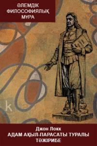 Адам ақыл-парасаты туралы тәжірибе
