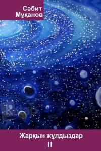 Жарқын жұлдыздар. ІІ