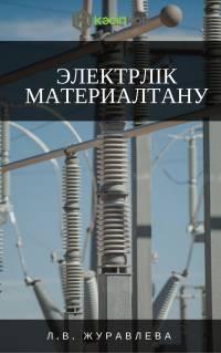 Электрлік материалтану