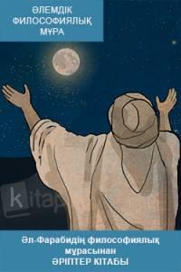 Әл-Фарабидің философиялық мұрасынан. Әріптер кітабы