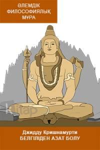 Джидду Кришнамурти. Белгіліден азат болу