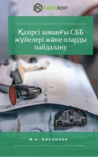 Қазіргі заманғы СББ жүйелері және оларды пайдалану