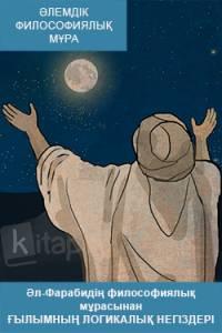Әл-Фарабидің философиялық мұрасынан. Ғылымның логикалық негіздері