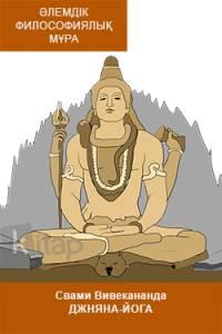 Свами Вивекананда. Джняна-йога
