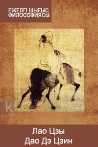 Ежелгі шығыс философиясы. Лао Цзы Дао Дэ Цзин