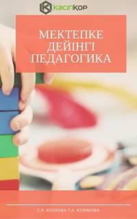 Мектепке дейінгі педагогика