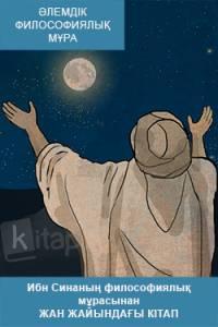 Ибн Синаның филсосфиялық мұрасынан. Жан жайындағы кітап