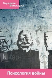Психология войны