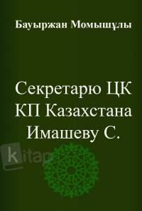 Секретарю ЦК КП Казахстана Имашеву С.