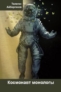 Космонавт монологы