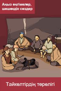 Тайкелтірдің төрелігі