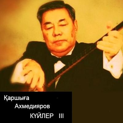 Қаршыға Ахмедияров. Күйлер ІІІ