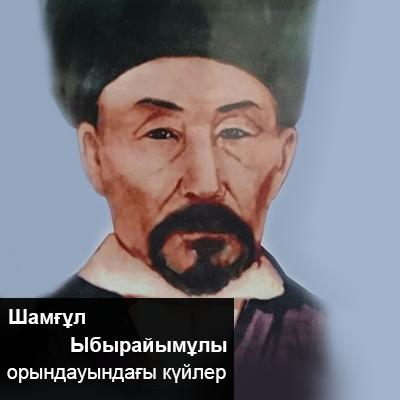 Шамғұл Ыбырайымұлы