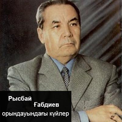 Рысбай Ғабдиев