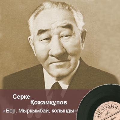 Серке Қожамқұлов, «Бер, Мырқымбай, қолыңды»