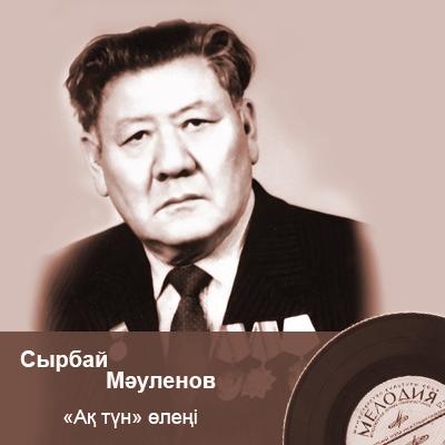 Сырбай Мәуленов. «Ақ түн» өлеңі