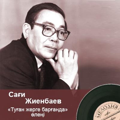 Сағи Жиенбаев, «Туған жерге барғанда» өлеңі