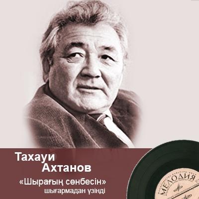 Тахауи Ахтановтың «Шырағың сөнбесін» романынан үзінді