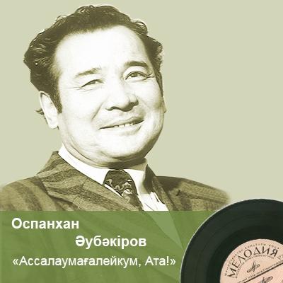 Оспанхан Әубәкіровтің «Ассалаумағалейкум, Ата!» сатиралық шығармасы