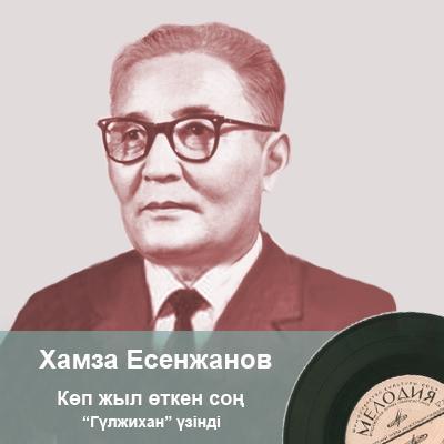 Хамза Есенжанов. Көп жыл өткен соң. «Гүлжихан» үзінді