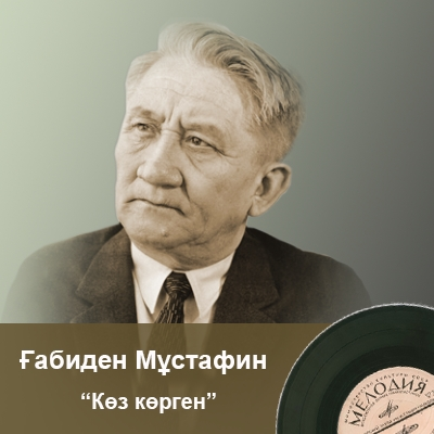 Ғабиден Мұстафин, «Көз көрген» романынан үзінді