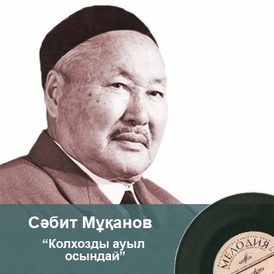 Сәбит Мұқанов, «Колхозды ауыл осындай» өлеңі