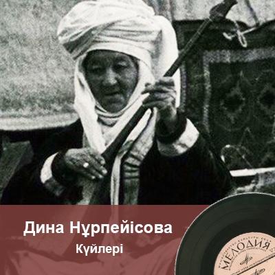 Дина Нұрпейісова. Күйлері