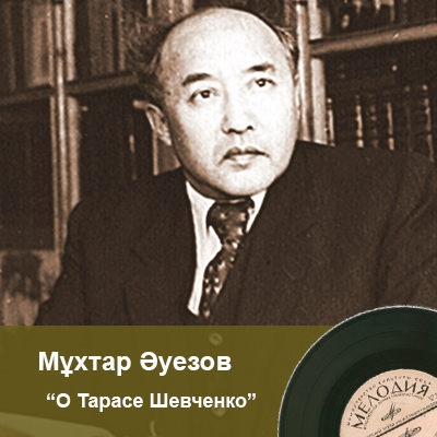Мұхтар Әуезов, «О Тарасе Шевченко»