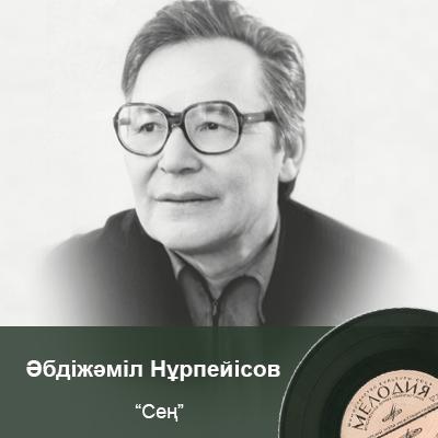 Әбдіжәміл Нұрпейісов. «Сең» романынан үзінді