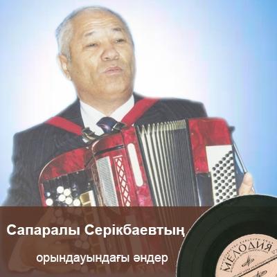 Сапаралы Серікбаевтың орындауындағы әндер