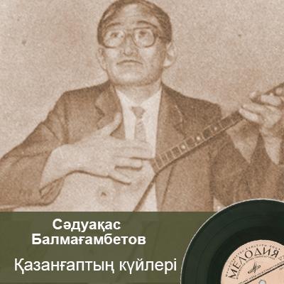 Сәдуақас Балмағамбетов. Қазанғаптың күйлері