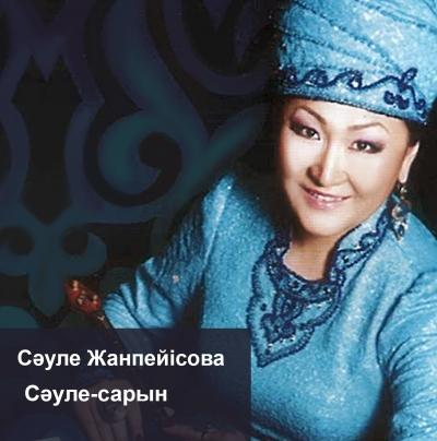 Сәуле Жанпейісова. Сәуле-сарын
