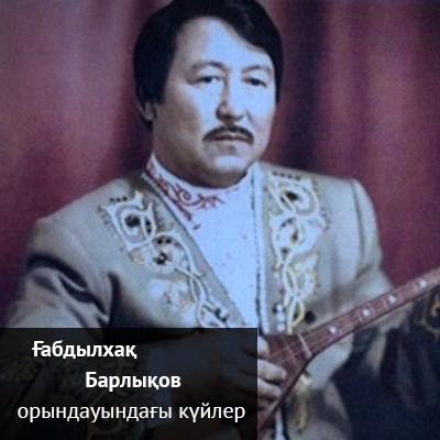 Ғабдылхақ Барлықовтың орындауындағы күйлер