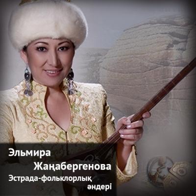 Эльмира Жаңабергенованың орындауындағы эстрада-фольклорлық әндер