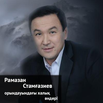 Рамазан Стамғазиевтің орындауындағы халық әндері