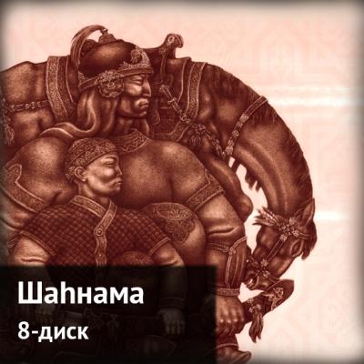 Шаһнама. 8-диск